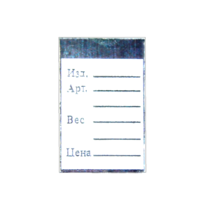 Бирка-ценник, арт.N010